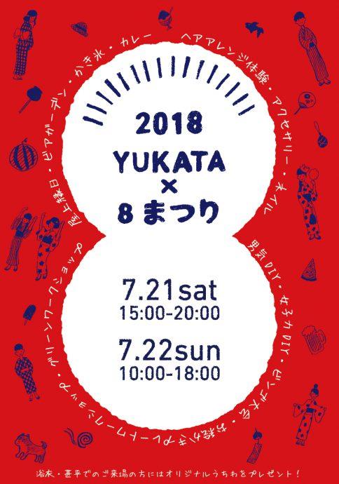 【8LOG】YUKATA × 8まつり