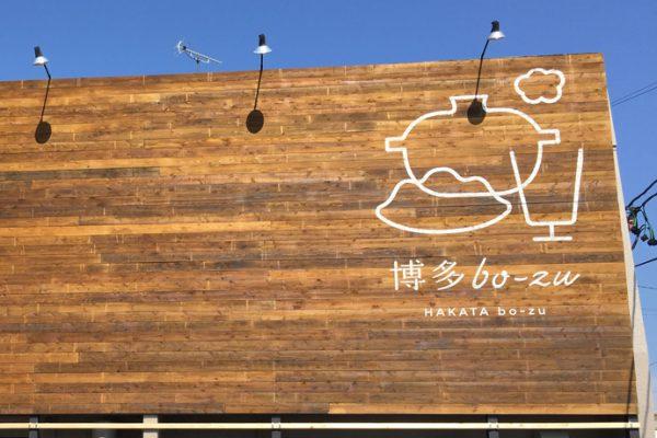 博多bo-zu(小牧市・居酒屋)