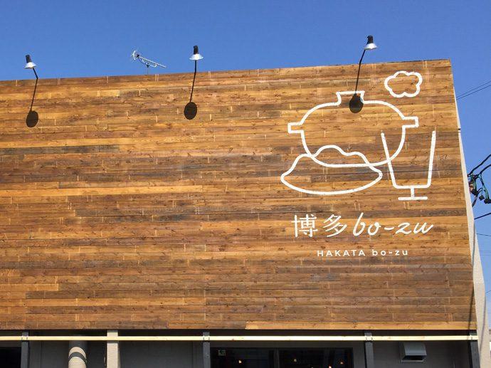 【博多bo-zu】サイン工事