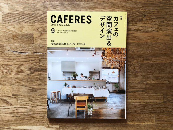 【8LOG】CAFERESにハチカフェの取材記事が掲載されました