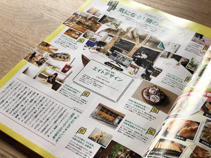 【8LOG】月刊ケリーでエイトデザインオフィスが紹介されました。