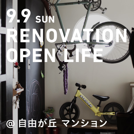 リノベーション・オープンライフ(名古屋市千種区・M様邸)