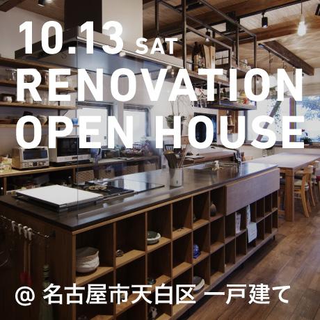 リノベーション・オープンハウス(名古屋市天白区一戸建て・C様邸)