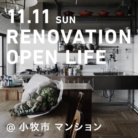リノベーション・オープンライフ(小牧市・U様邸)