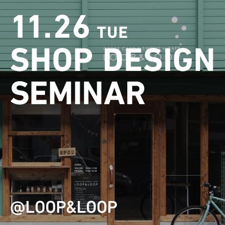 中区のケーキショップ・カフェ「LOOP&LOOP」 見学会+セミナー