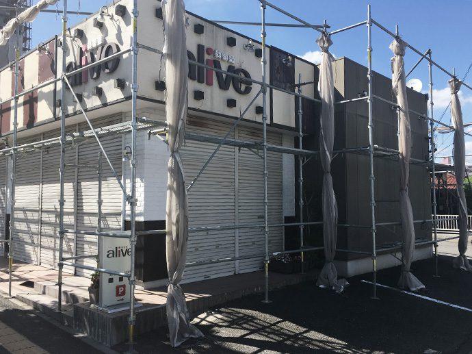 【ALIVE】外部足場組み