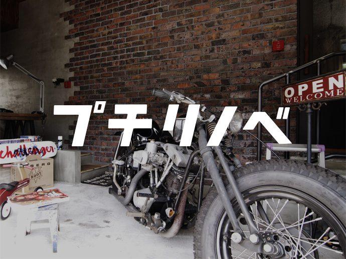 【8LOG】プチリノベ
