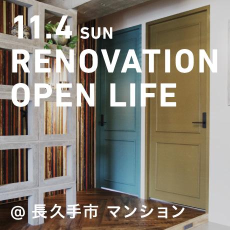 リノベーション・オープンライフ(愛知県長久手市・O様邸)