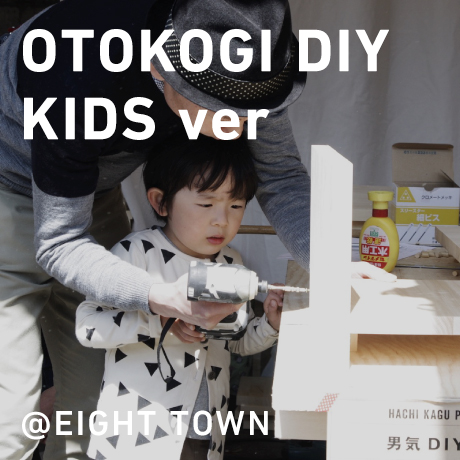 男気DIY(こども編)