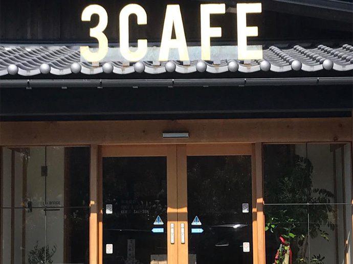 【3CAFE(恵那市・カフェ)】OPEN!