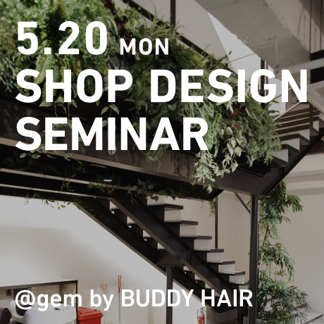 栄の美容院「gem by BUDDY HAIR」の見学会+8JUKUセミナー