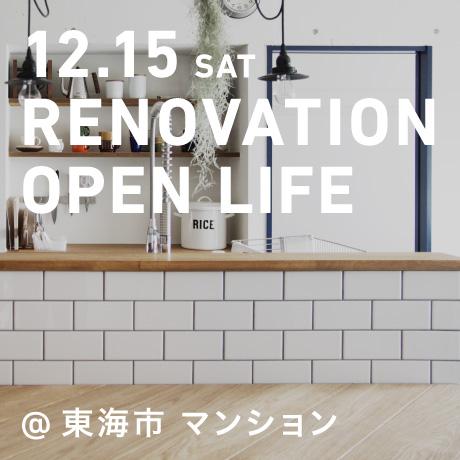 リノベーション・オープンライフ(東海市・M様邸)