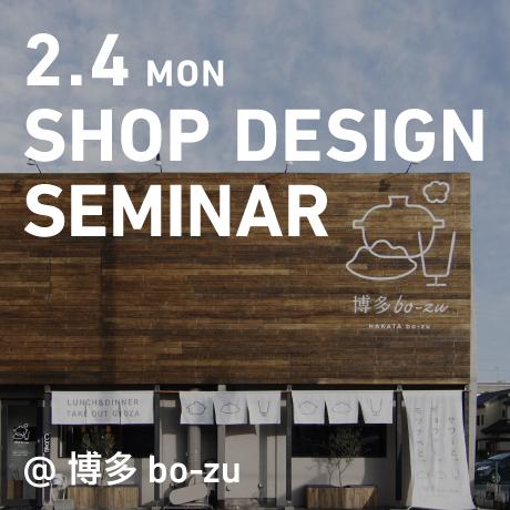 小牧の居酒屋「博多bo-zu」の見学会+「8JUKU」セミナー
