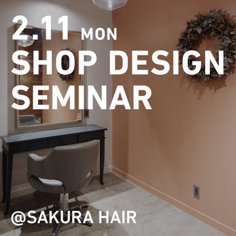 春日井のヘアサロン「SAKURA HAIR」の見学会+「8JUKU」セミナー