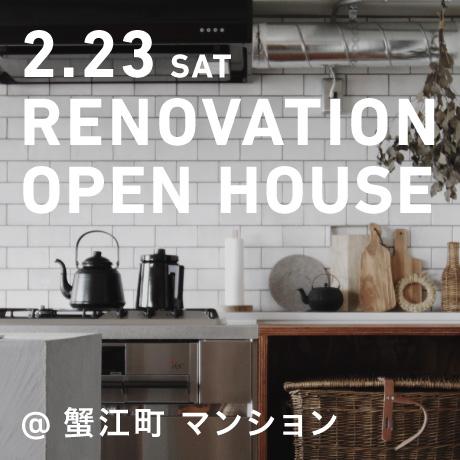 リノベーション・オープンハウス(愛知県蟹江町・O様邸)