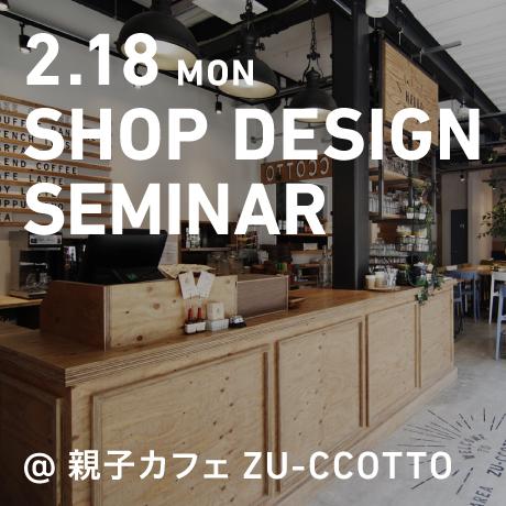 春日井の親子カフェ「ZU-CCOTTO」の見学会+「8JUKU」セミナー
