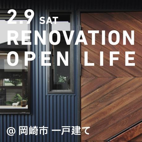 リノベーション・オープンライフ(岡崎市・H様邸)