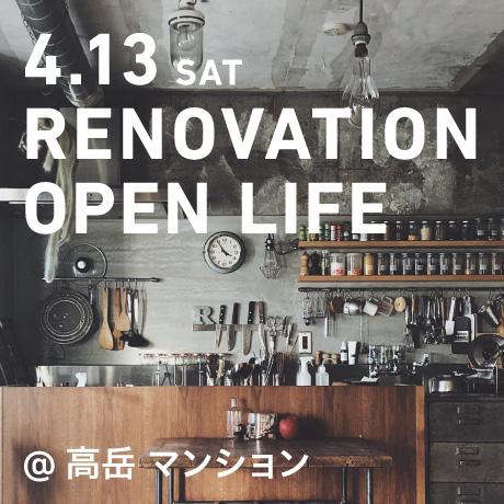 リノベーション・オープンライフ(名古屋市東区・高岳T様邸)
