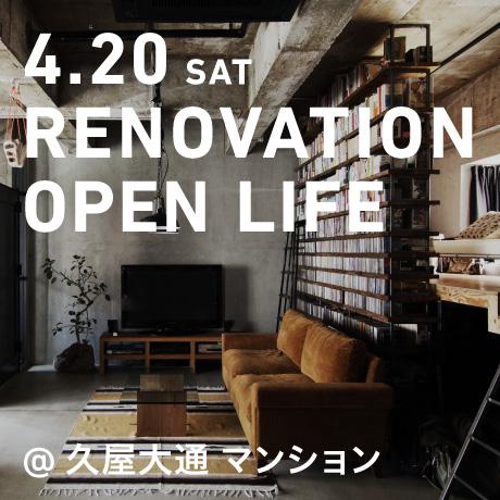 リノベーション・オープンライフ(名古屋市東区・久屋大通K様邸)