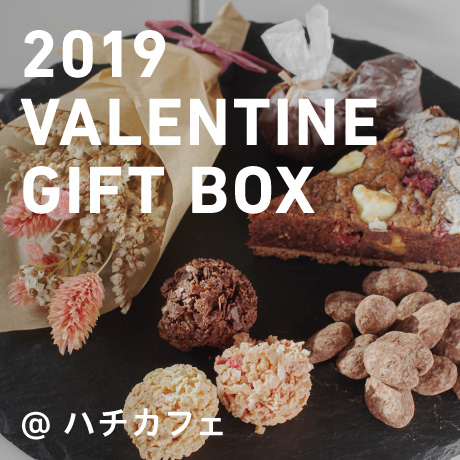 ハチカフェのバレンタインギフト2019