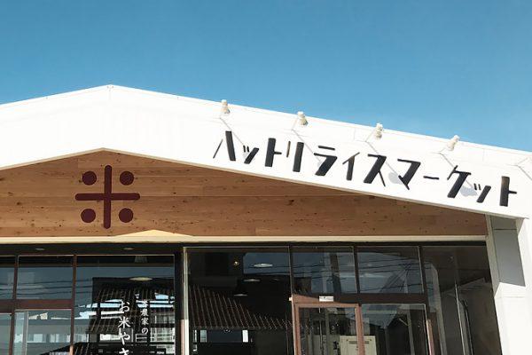 ハットリライスマーケット(大口町・米屋)