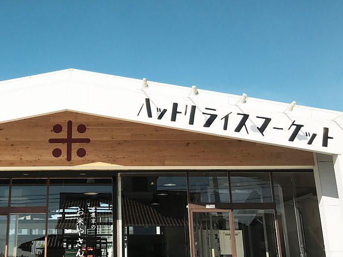 【ハットリライスマーケット(大口町・米屋)】事例掲載