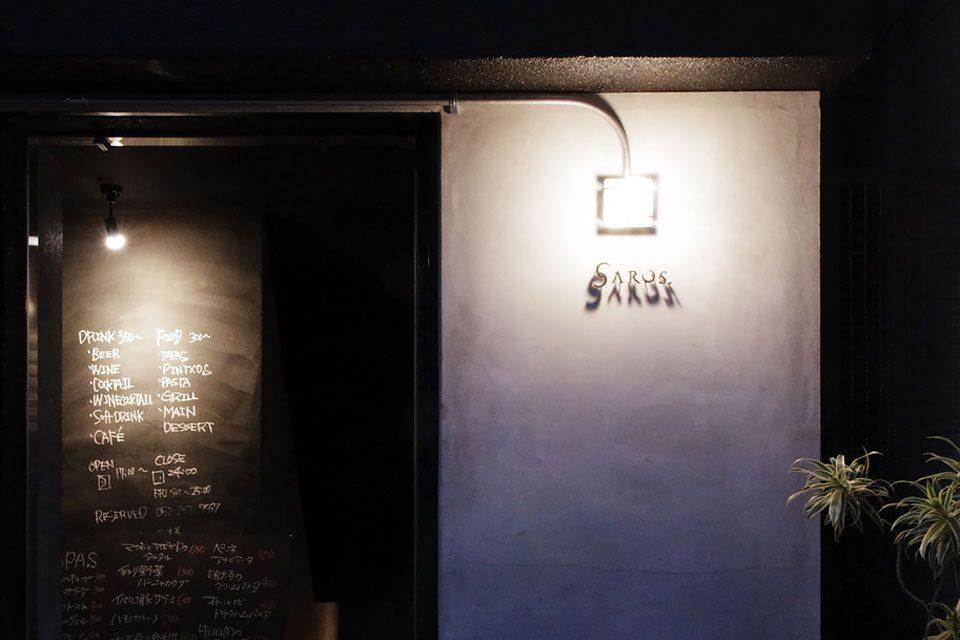 矢場町のダイニングバー「SAROS. + SAROS. night marche」 見学会+セミナー