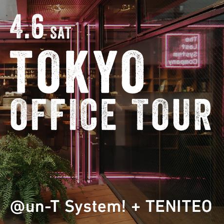 東京オフィスツアー「un-T system!」「TENITEO東京オフィス」の見学会