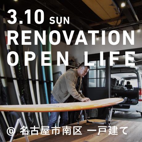 リノベーション・オープンライフ(名古屋市南区M様邸)