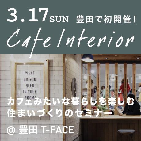 住まいづくりセミナー@T-FACE(豊田市)