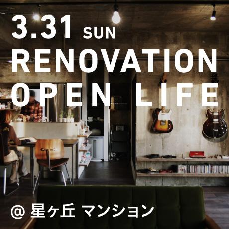 リノベーション・オープンライフ(名古屋市名東区M様邸)