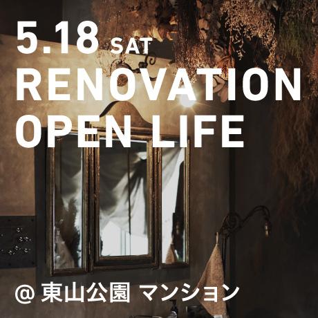 リノベーション・オープンライフ(名古屋市千種区・東山公園 K様邸)