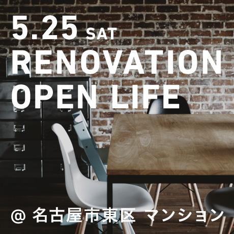 リノベーション・オープンライフ(名古屋市東区・S様邸)