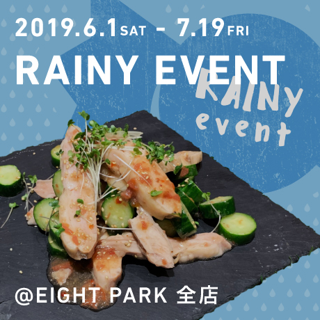 雨の日イベント