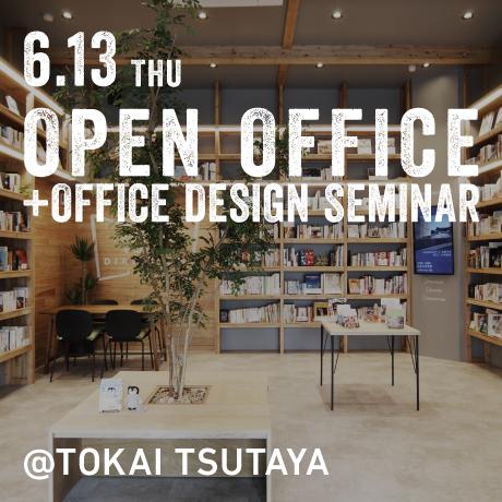 名古屋市北区「株式会社東海TSUTAYA」のオフィスの見学会