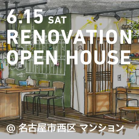 リノベーション・オープンハウス(名古屋市西区・O様邸)