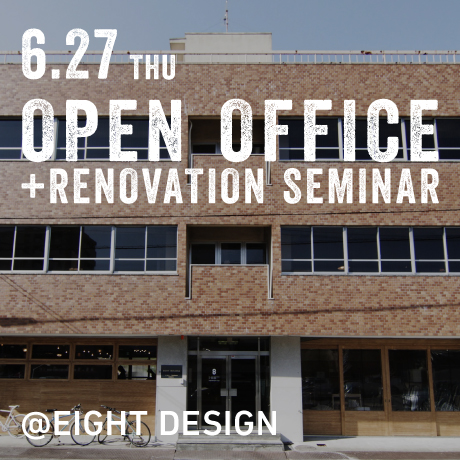 エイトデザインオフィスの見学会+オフィスリノベーションセミナー