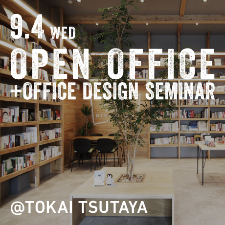名古屋市北区「株式会社 東海TSUTAYA」のオフィスの見学会