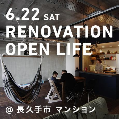 リノベーション・オープンライフ(愛知県長久手市・K様邸)