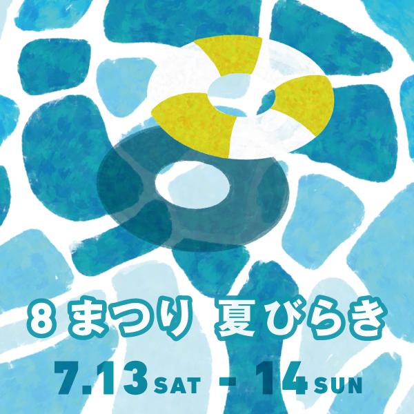 8まつり-夏びらき-