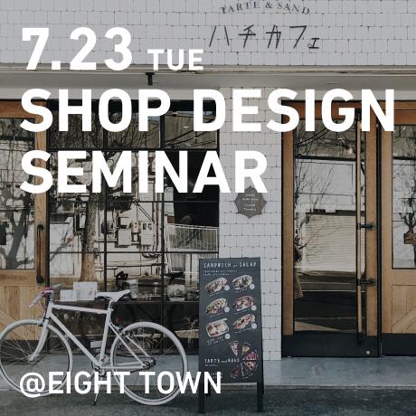 昭和区のカフェ「ハチカフェ 」の見学会+セミナー