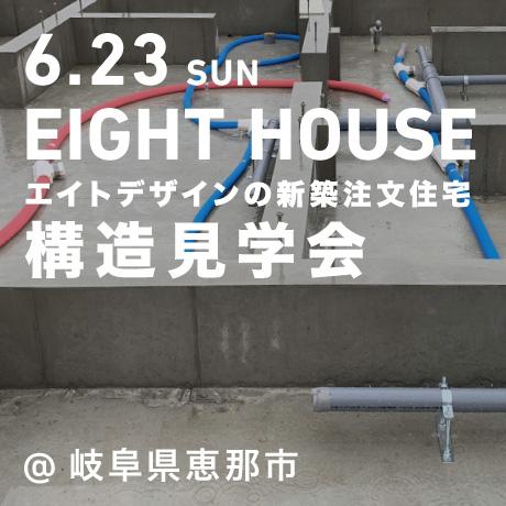 エイトデザインの新築 構造見学会(岐阜県・M様邸)