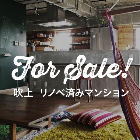 FOR SALE!吹上リノベーション済みマンション