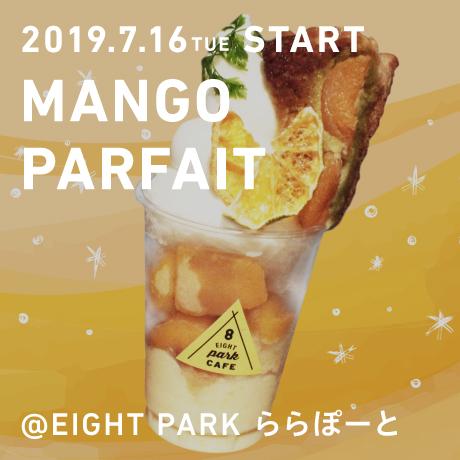 マンゴーパフェ登場!