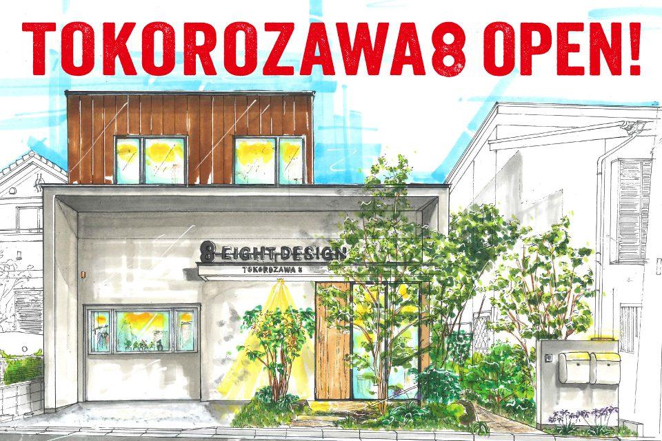 「エイトデザインが所沢市にオープンします!」