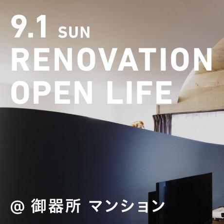 リノベーション・オープンライフ(名古屋市昭和区・O様邸)