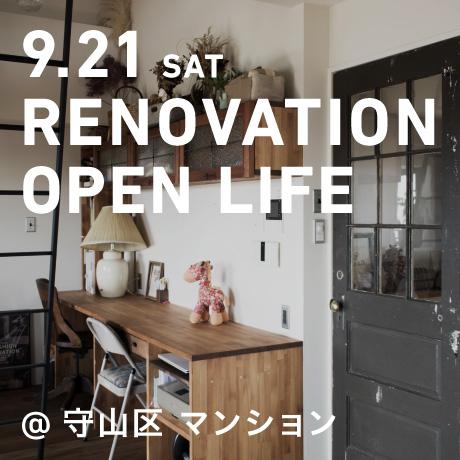 リノベーション・オープンライフ(名古屋市守山区・Y様邸)