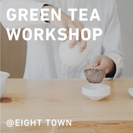 日本茶と器を愉しむワークショップ