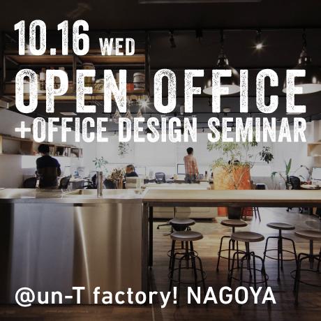 鶴舞のWEB制作会社「un-T Factory!」のオフィスの見学会