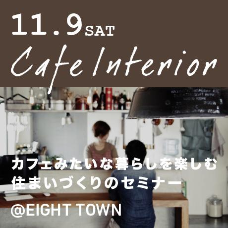 「カフェのような暮らしを楽しむ」家づくりのセミナー